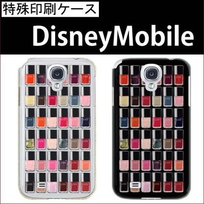 特殊印刷/Disney Mobile(SH-02G)/DisneyMobile(F-07E/N-03E)(F-03F)(SH-05F)(ネイル(小))CCC-050【スマホケース/ハードケース/カバー/ディズニーモバイル】の画像