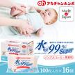 【2点まで送料同じ。まとめ買いのチャンス♪】赤ちゃん本舗 水99%Super新生児からのおしりふき100枚×16個