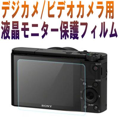 【送料無料】デジカメ/ビデオカメラ用 タッチパネル対応 液晶モニター 液晶保護フィルムシート 3.0型ワイド/3.5型ワイド 反射防止フィルムの画像