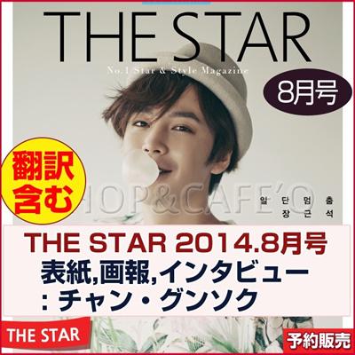 表紙ポスター終了しました【1次予約/送料無料】THE STAR 2014.8月号表紙画報インタビュー : チャン・グンソクの画像