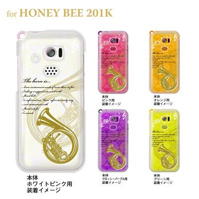 【HONEY BEE ケース】【201K】【Soft Bank】【カバー】【スマホケース】【クリアケース】【ミュージック】【ホルン】 09-201k-mu0011の画像