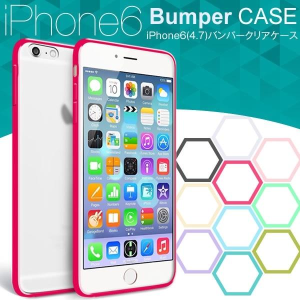 【送料込み/国内発送だから早い】Phone6 4.7用バンパークリアケース 360度しっかり保護 カラーを楽しむ 《iphone6 ケース iphone6 iphone 5 iphone6 plus ケース iphone 5c iphone6 plus iPhone iphone 5c iPhon