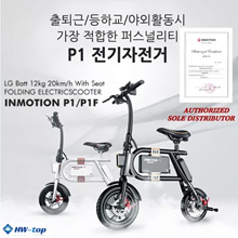 ★ Authorized sole distributor ★ INMOTION P1 / P1F Electric Scooter / Ebike / Electric Bicycle / Seat