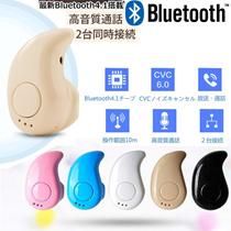 ★Qoo10最安値に挑戦!★ワイヤレス イヤホン Bluetooth 4.1 片耳 高音質 音楽再生 マイク付き ハンズフリー 通話 軽量 小型 ブルートゥース ヘッド 片耳型 マイク内蔵 音楽通話