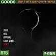 【6次予約/送料無料】2017 BTS 公式ペンライト VER.2 / BTS(防弾少年団)公式 ライトスティック(ペンライト)【2015年新商品】/ LIGHT STICK/fanlight