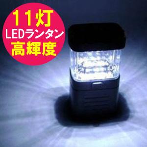 ★【送料無料】今とても売れてる計画停電対策用品!高照度LEDで光量を増加。超コンパクト・最軽量&シンプルで驚きの明るさ!携帯対応の高輝度白色LEDランタン11灯の画像