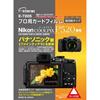 エツミ プロ用ガードフィルムAR Nikon COOLPIX P520専用 E-7205