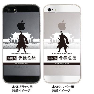 【iPhone5S】【iPhone5】【Clear Arts】【iPhone5ケース】【カバー】【スマホケース】【クリアケース】【クリアーアーツ】【三国志】【曹操孟徳】 10-ip5-casg-05の画像