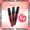 ★1+1★<国内発送>★1+1お得Set★(TonyMoly トニーモリー)new Delight tony tint ニュー ディライト トニーティント 1+1お得Set 選択3カラー