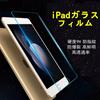 iPad2/3/4 iPad Air/Air2 ガラス フィルム iPad mini 1/2/3/  iPad mini4液晶保護フィルム iPad Pro 12.9 タブレット PC用 ケース 保護シート  Apple アップル アイパッドミニ フォー 硬度9H・ラウンドエッジ加工・高透過率・液晶保護フィルム・日本製素材 旭硝子・強化ガラス・防指紋・高鮮明・防爆裂・スクラッチ防止・気泡ゼロ