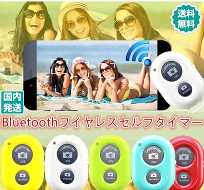 【ZAKZAK・国内発送】セルフタイマーBluetoothワイヤレスセルフタイマーのIOSシステムAndroid携帯電話ユニバーサルBluetoothリモコンシャッターセルフ/Bluetoothリモートコントロールセルフタイマーfor iphone 5 5s ipad mini Note 3 S5#F1180#の画像