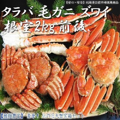 【3大かにの食べ比べ三大蟹宝箱 ★根室)】かに、カニ、蟹の蟹尽くしタラバ、ずわい蟹 、毛がに3大かにを食べ比べ贈り物にも最適な【堅蟹】訳がないかにの美味しさをご堪能ください【送料無料】の画像