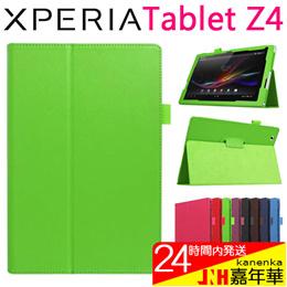 Sony Xperia Tablet Z4用レザーケース 手帳タイプ カバー スタンドケース 2つ折り スダント