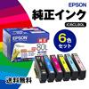 ★数量限定★【EPSON純正インク】IC6CL80L [6色セット] 送料無料