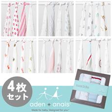 aden+anais エイデン アンド アネイ スワドル 4枚セット おくるみ ベビー用品