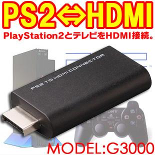 【送料無料】手軽にPS2をHDMIで出力出来る!差しこむだけの簡単接続 PS2のUSB端子から電源を取れる親切設計 PS2 to HDMI Model:G300 (Sony ソニー PlayStation2 プレイステーション2 プレステ2 ps2 hdmi 変換 接続 周辺機器 アクセサリ)の画像