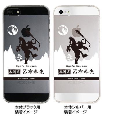 【iPhone5S】【iPhone5】【Clear Arts】【iPhone5ケース】【カバー】【スマホケース】【クリアケース】【クリアーアーツ】【三国志】【呂布奉先】 10-ip5-casg-09の画像
