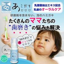 【送料無料】あ みがき 子供も大人安心して使える❤歯医者さんも大絶賛!