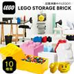 20種類に増えました!!\話題沸騰中のLEGO!!!/【送料無料】LEGO ストレージボックス 選べる20種類 Brick8/4/2/1/round1/Head S Girl/Boy