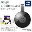 【カートクーポン対象商品】 Google Chromecast GA3A00133A16Z01 [ブラック] メディアストリーミング端末