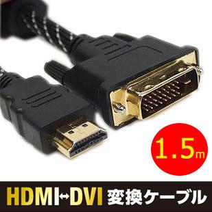 【送料無料】DVI端子を持つパソコンと、HDMI端子を持つムービーカメラやモニターをつなぐ、映像ケーブル HDMI-DVIケーブル 1.5mの画像