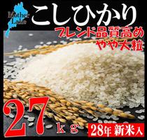 ★28年コシヒカリブレンド米!27kg !やや高品質を今回ご用意しました!滋賀県で収穫したお米です。滋賀県は琵琶湖に四方を囲む高い山々、豊かな自然に恵まれており、米作りに最適の環境のお米!