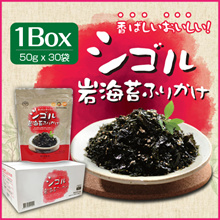【イベント商品】★シーズン特価セール★シゴル岩海苔ふりかけ 味付けのり 1Box(50g x 30袋)◆香ばしいおいしい!★