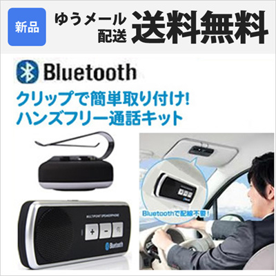 HANDSFREE-KIT 車載用品 ブルートゥース ハンズフリー 通話 キット Bluetooth接続で運転中でもボタンを押すだけで簡単通話が可能 サンバイザーへ簡単取付 [ゆうメール配送][送料無料]の画像