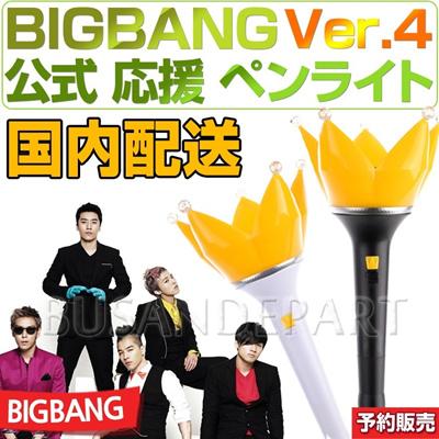 【即日発送】BIGBANG-公式応援ペンライトVer.4/日本国内発送/ビッグバンの画像