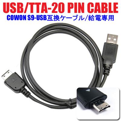 【送料無料】TTA-20ピン(TTA20ピン TTA20pin) 充電 データ転送 USBケーブル (サムソンコネクタ/サムソン端子/WiMAX URoad-7000/7000SS/工人舎PM/WDPF-701ME/COWON S9/J3/X7/UMPC mbook M1/特殊ケーブル/光iフレーム/フレッツ・マーケット/予備/付属品)の画像