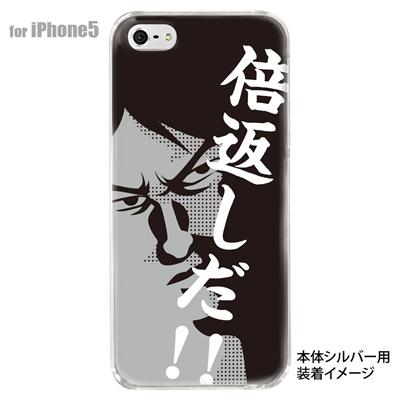 【iPhone5S】【iPhone5】【Clear Arts】【iPhone5ケース】【カバー】【スマホケース】【クリアケース】【ユニーク】【倍返し】 10-ip5-ryu1の画像