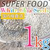 【送料無料】ホワイトチアシード ホワイト1kgがQoo10最安値で登場!! 【検査済みだから、安心・安全】ハリウッドスターや世界中のセレブが御用達の栄養価に優れたスーパーフード【北海道・沖縄・離島は送料別になります。】 無添加 食物繊維 無農薬栽培 オメガ3 スーパーフード ダイエット レシピ ヘンプシード】