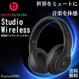 ★数量限定★beats BT OV STUDIO WIRELS MBLK [MATTE BLACK] Bluetooth対応 密閉型ワイヤレスヘッドホン