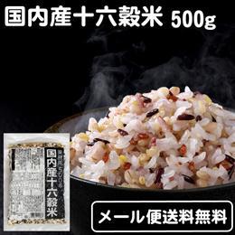 【メール便送料無料】国内産十六穀米 業務用500g