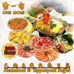[POPULAR DEMAND] OVER 160 ITEMS! Taiwanese Steamboat and Teppanyaki Buffet at One More Hill V2