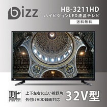 ★32V型テレビが18800円!!★5000円カートクーポンと6200円ショップクーポン適用価格(11/23~11/26)★bizz 32V型1波デジタルハイビジョン液晶テレビ(外付けHDD録画対応) HB-3211HD