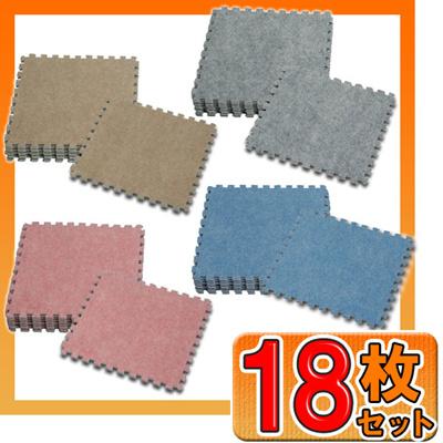 【送料無料】【2組セット18枚入:約1畳分】ジョイントマット カーペット JTM-32グレー・ピンク・ブルー・ブラウンの画像