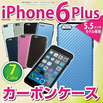 iPhone6sPlus/6Plus ケース カーボンデザインケース iPhone6sPlus/6Plus ケースです。高級感のあるスタイリッシュなカーボン調!カメラや各操作ボタン・スイッチはケースをつけたままで操作可能です。 IP62S-002 [ゆうメール配送][送料無料]の画像