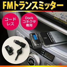 FMトランスミッター iPhone iPod Dockコネクタ仕様 12V車専用 充電 車 カー用品 カーアクセサリー 音楽 Dock ドック FMトランスミッタ GS-129 [ゆうメール配送][送料無料]