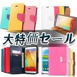 ★Qoo10 Best Dairy Case Collection★ビックヒット★アンドロイド、アイフォンケース特集実用的で可愛いケースがいっぱい★iphone 6 Plus ケース、iPhone 6けーす、iPhone 5s ケース、 iPhone5 ケース iPhoneカバー Galaxy S3 S4 S5 Galaxy Note 3 Edge 4 2 LG G3 Edge/ スマホケース
