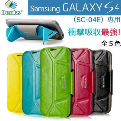 【Samsung Galaxy S4 ケース】ドコモ S4 SC-04E メール便無料 Benks 正規品 Magic Fruit Mousse Series s4 カバー スタンド case 衝撃防止 個性的なスマホカバー DOCOMO ギャラクシー ケース スリープON/OFF 付き GT-i9500の画像