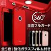 【全面保護】【iphone7/7plus追加】360°フルカバー  薄型 軽量 iPhone6s ケース iPhone6 ケース iPhone6 plus ケース iPhone7ケース 強化ガラスフィ
