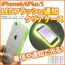ケース カバー バンパー部分が 光る iPhone6 iPhone6 iPhone6 iPhone6 iPhone6 iPhone6 ケース ER-CSFL  [ゆうメール配送][送料無料]