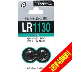 【送料無料】売れてます!アルカリボタン電池LR1130(LR54、189、A10相当品)の画像