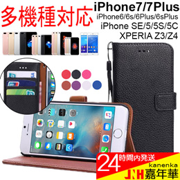 iPhone6S/6S Plus iPhone6/6 Plus iPhone SE iPhone5/5S/5C XPERIA Z2/Z3/Z4/Z5 Galaxy S5/S6/S7/S7 edge用 PUレザーケース 手帳型 AS12A047 AS33A003 AS31A020 AS31A030 AS31A033