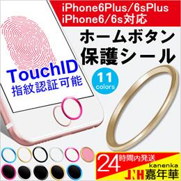 ホームボタンシール 指紋認証可能 アルミ ホームボタンシール  iPhone6s 6s Plus iPhone6 iPhone5s対応