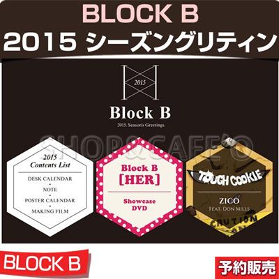 【2次予約】BLOCK B-2015 Seasons Greeting(2015カレンダー+フォトノート+ポスター型カレンダー+ショーケースDVD+TOUGH COOKIE CD)【シーズングリーティング】安心の日本国内発送の画像