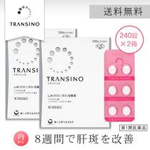 [超特価]トランシーノII 240錠 ×2箱セット【第一三共ヘルスケア】【第1類医薬品】【送料無料】