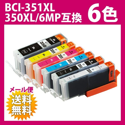 SHINPIN-INK-PACK-BCI-351XL+350XL/6MP Canon プリンタインク BCI-351XL+350XL/6MP 互換インク IC チップ付 マルチパック ブラック×2 シアン マゼンタ イエロー グレー [ゆうメール配送][送料無料]の画像