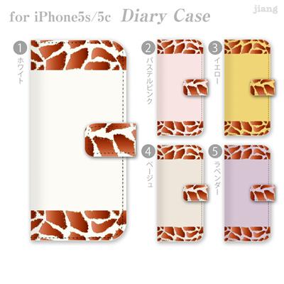 ジアン jiang ダイアリーケース 全機種対応 iPhone5S iPhone5c AQUOS Xperia ARROWS GALAXY ケース カバー スマホケース 手帳型 かわいい おしゃれ きれい ジラフ柄 21-ip5-ds1049-zen2 10P06May15の画像